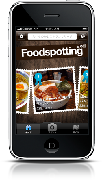 iPhone Japan Foodspotting