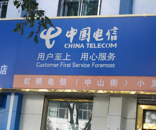 yinchuan_china_telecom