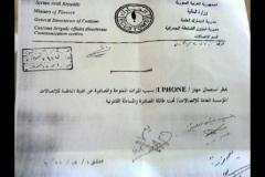 Syrian authorities ban the use of iPhones