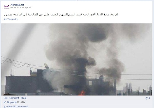 al arabiya Facebook page of Saudi owned news network Al Arabiya has been hacked