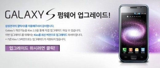 galaxysvpupgrade 520x221 Samsung releases Galaxy S Value Pack in Korea, giving users a slither of Ice Cream Sandwich