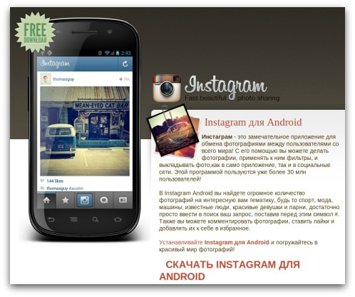 fake instagram web1 Fake Instagram apps are spreading malware on Android devices
