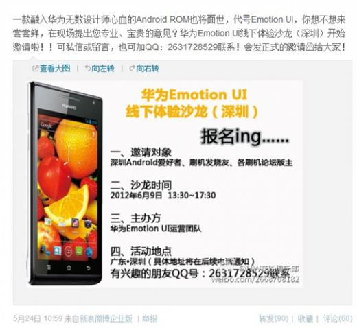 2012052811452170f08 520x478 Huawei to debut Emotion UI in July, rival HTC, Samsung and LG Android customizations