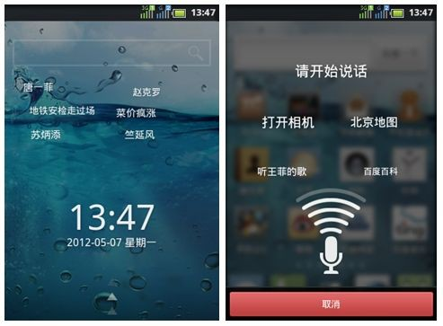 Baidu Foxconn phone Baidu to rival Android and iOS in China with cloud centric smartphone platform [Updated]