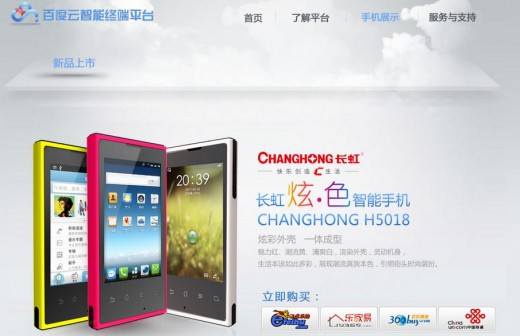 baidu phone official 520x336 Baidu aims to rival iOS, Android with own smartphone, OS and app store