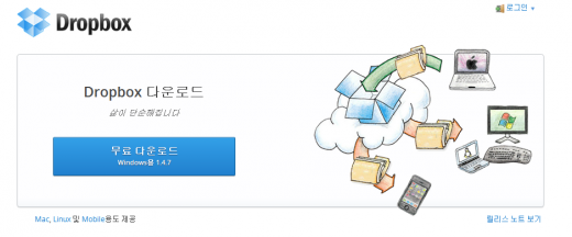 dropbox korea 520x216 Dropbox introduces support for Korean as the Samsung Galaxy S III launch edges closer