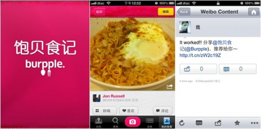 burpple chinese 520x257 Food journal Burpple eyes a slice of China with localised app and Sina Weibo sharing