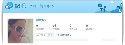 weiba 2 Chinas Sina Weibo is testing a Web forum to diversify its microblog service and rival Baidu