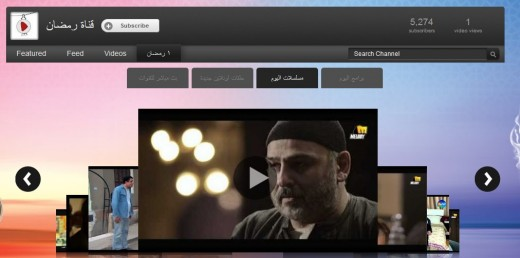 YouT 520x258 Google gets serious about Ramadan, with live YouTube streams from Mecca, Google+ Hangouts and more