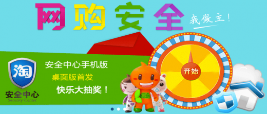 taobaosecurity 520x223 Chinese e commerce site Taobao combatting fraud with mobile and desktop security programs