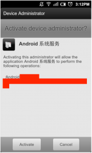 adin 180x300 Stealth SMS payment malware identified in Chinese Android app stores, 500,000 devices infected