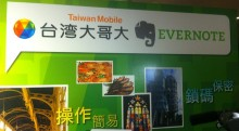 evernote taiwan 220x121 Last week in Asia: Chinas search war heats up, Evernote busy in Taiwan and Flipkarts mammoth round