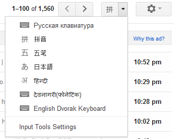 input2 Google adds 100 virtual keyboards, transliteration and IMEs to Gmail for better language support
