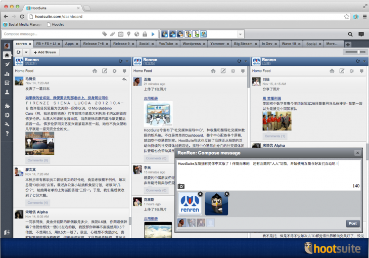 renren screen 730x510 Hootsuite furthers China push with Renren, Chinas Facebook, and Simplified Chinese support