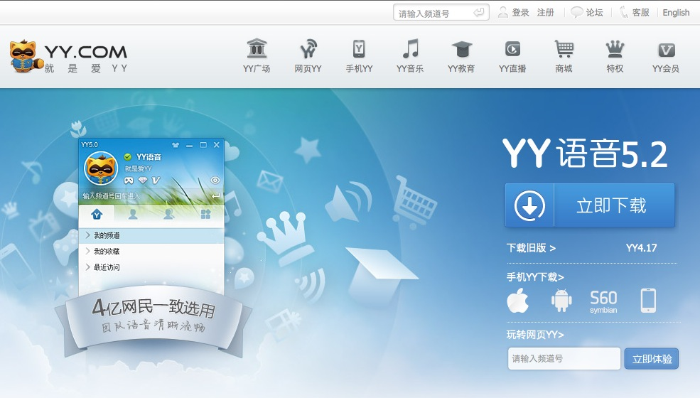yy home Chinas YY chat client prices its IPO at $10.50, begins trading today