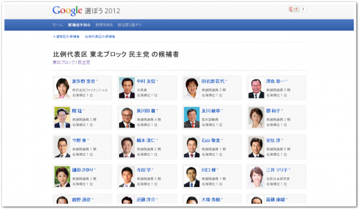0aDsM 520x303 Japans election gets social, as Prime Minister and 7 rivals set to Hangout on Google+