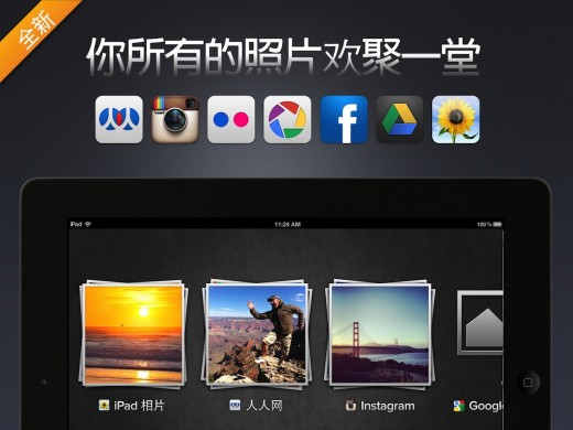 1 ipad 520x390 Cooliris launches localized China app featuring integration with Renren, Chinas Facebook