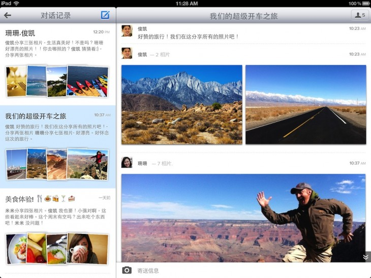 3 ipad 730x547 Cooliris launches localized China app featuring integration with Renren, Chinas Facebook