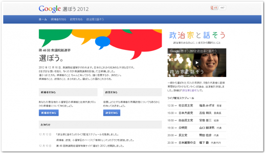 adBUz 520x302 Japans election gets social, as Prime Minister and 7 rivals set to Hangout on Google+