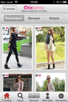 chicisimoebay1 220x330 eBay brings its Fashion app to Russia, integrating Last.fm for clothing, Chicisimo