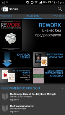 googleplay3 220x391 Google launches books and movies on Google Play in Russia, a week after Apples iTunes Store opens