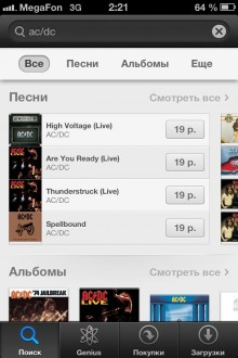 iosscreen2 220x330 Apple rolls out iTunes Store in Russia, Turkey, Saudi Arabia and Lebanon