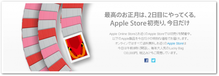 IaKbf 730x253 Apples Lucky Bag sale brings New Year bargains to shoppers in Japan