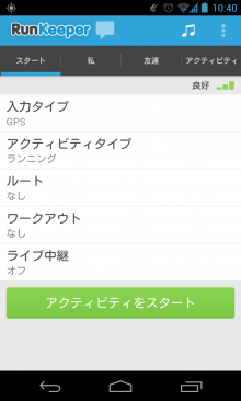 Start Japanese 220x366 RunKeeper moves beyond English with 6 new languages, including French, Spanish and Japanese