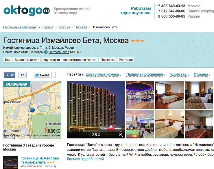 ede38169 c750 4e22 9053 1a519e86f776 Russian hotel and travel booking site Oktogo.ru bags $11 million round