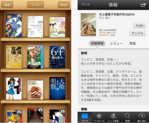 ibooks 520x428 Apple targets Japan with iBooks 3.1, featuring hundreds of thousands of Japanese language books to buy