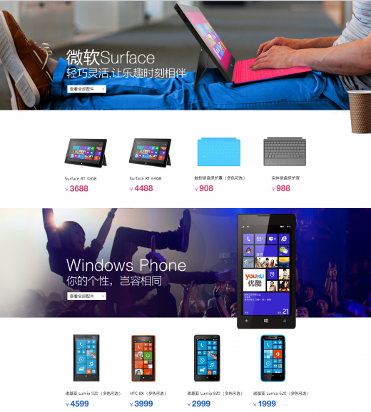 mtmall2 520x578 Microsoft beefs up Chinese Web retail presence with flagship store in Alibaba owned Tmall