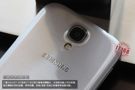 sg5 520x346 Hours before Samsung launches the Galaxy S4, extensive set of leaked images surfaces in China