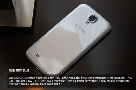 sg6 520x346 Hours before Samsung launches the Galaxy S4, extensive set of leaked images surfaces in China