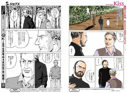 stevejobs1 520x381 Here are the first pages of a new manga comic series about Steve Jobs life