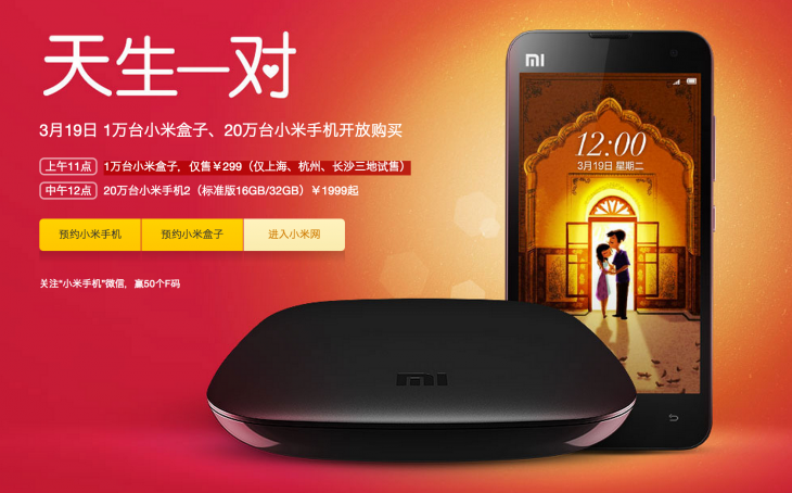 xiaomibox 730x454 Chinas Xiaomi opening three city trial for Android set top box after signing broadcast deal
