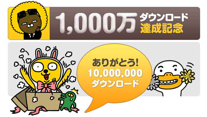 Screen Shot 2013 04 02 at 10.31.39 Mobile messaging app Kakao Talk hits 10m downloads in Japan, but still lags behind local rival Line