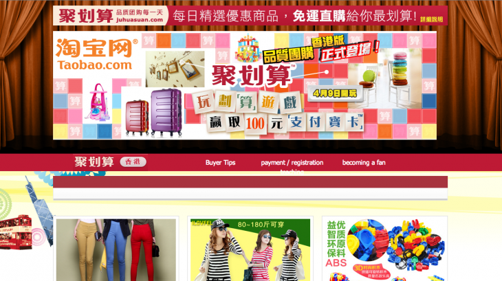 Screen Shot 2013 04 08 at 06.18.29 730x409 Alibabas daily deals site Juhuasuan launches in Hong Kong and Taiwan, putting pressure on Groupon
