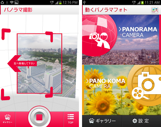 docomo1 Japans NTT DoCoMo launches new Android camera app that adds video to wide angle panoramic photos