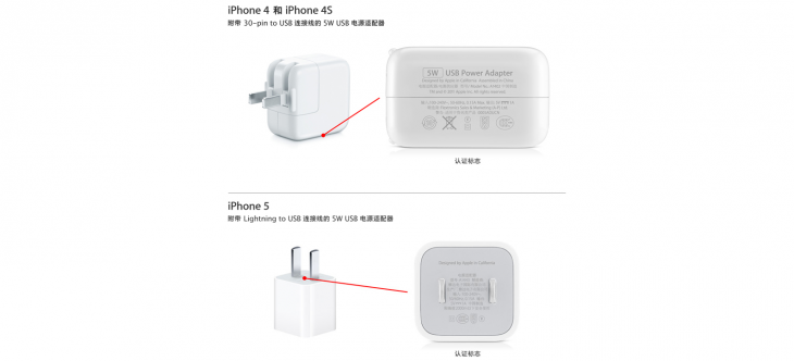 AppleAdapterChinaPics 730x332 Following a recent fatality, Apple publishes Chinese web page encouraging use of official chargers