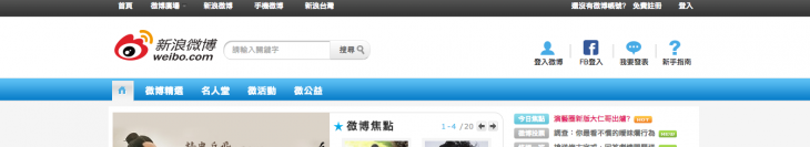 SinaWeiboTaiwanFacebookBar 730x133 Chinas Sina Weibo incorporates Facebook registration as it targets overseas users