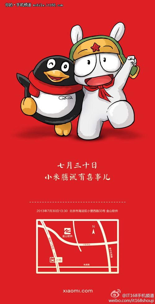 Xiaomi QQ Poster Screenshot Xiaomi will make joint announcement with Tencent next week on product related partnership with QQ
