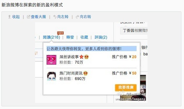 sinadahaopic Chinas Sina Weibo is reportedly testing a feature that lets users buy influential retweets