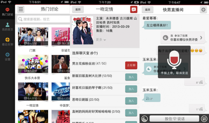 HotChat Screenshot 730x431 New iOS app from iQiyi brings Chinese video fans together to discuss whats trending