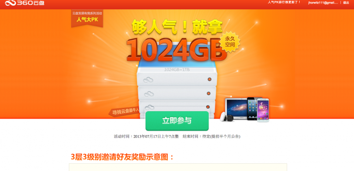 QihooOrange 730x352 Think Dropbox and Box are generous? Chinas Baidu and Qihoo 360 are giving away 1TB of free storage