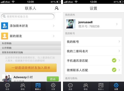 wemeet21 520x384 Sina, Chinas answer to Twitter, enters the mobile messaging battle with its own app