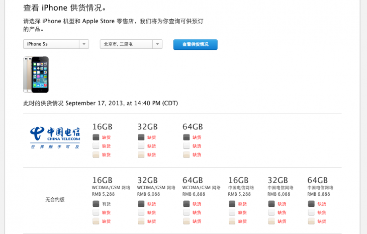 Screen shot 2013 09 17 at PM 02.41.28 730x465 The iPhone 5c is proving less popular in China, as the iPhone 5s is an early hit