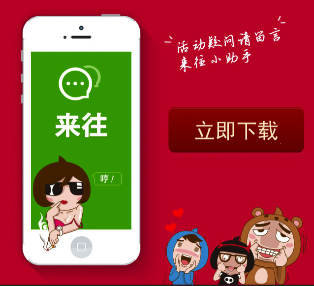 IMG 7300 Chinas Alibaba is paying users to sign friends up to its chat app