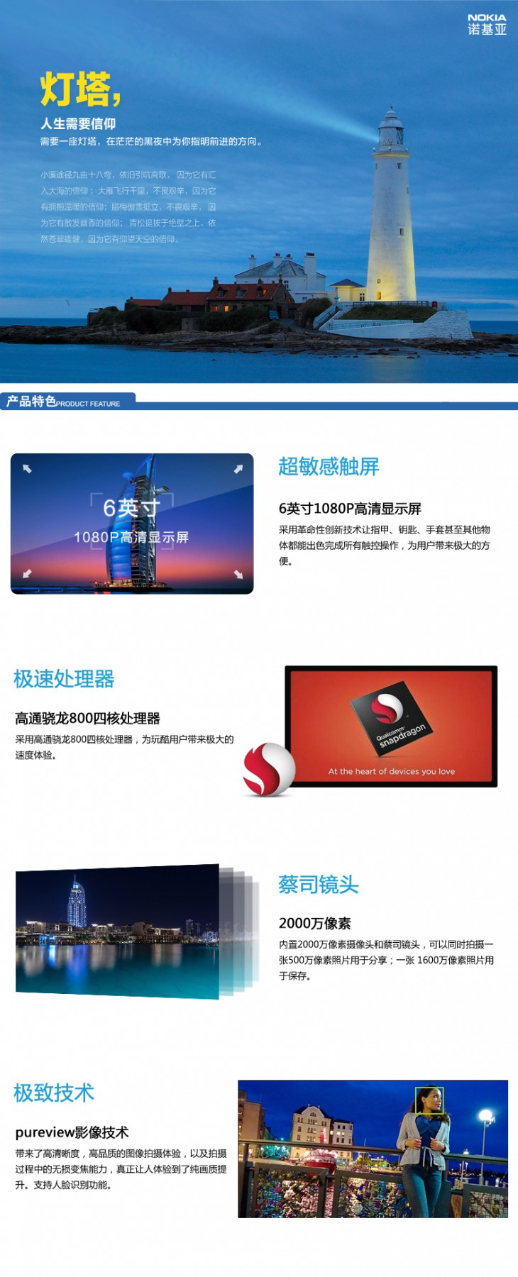 Nokia Lumia 1520 730x1800 Nokia leaks its Lumia 1520 phablet via a listing and promotional poster on its official Tmall shop