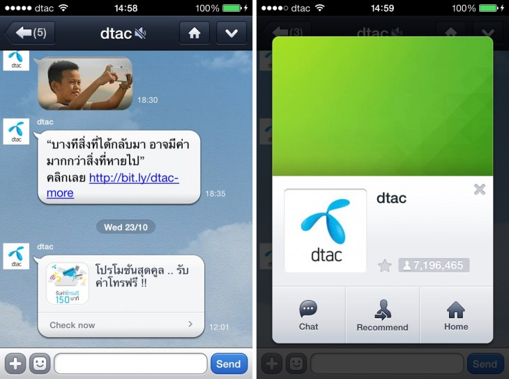 dtac line 730x543 TwitsApp: The case for a standalone Twitter Direct Message app