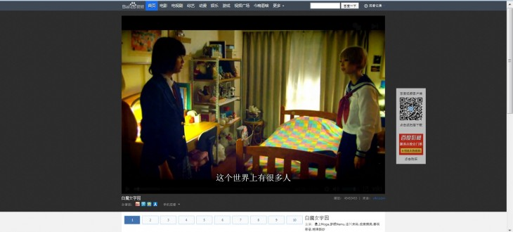 Viki on Baidu Screen Capture   Innocent Lilies 730x330 Viki brings its crowd translated movies and shows to Chinese Web giant Baidus video service